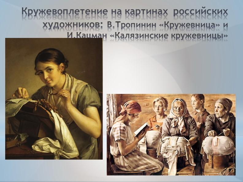 Кружевоплетение на картинах российских художников: В.Тропинин «Кружевница» и...