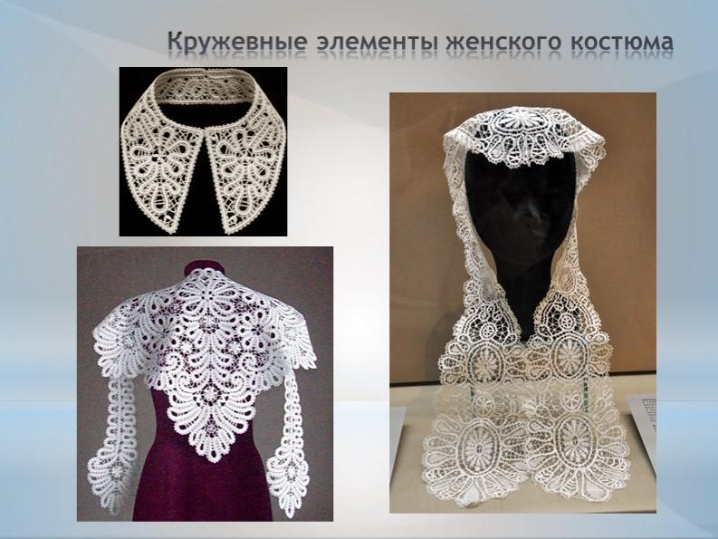 Кружевные элементы женского костюма