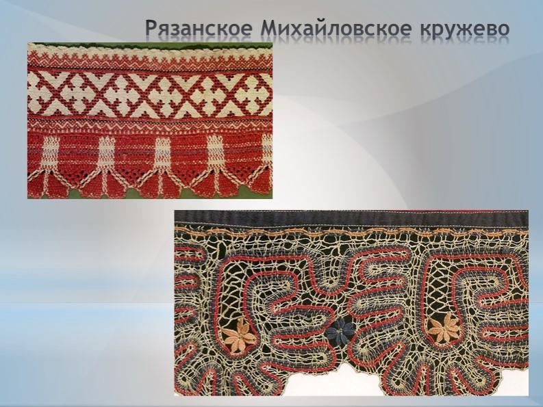 Рязанское Михайловское кружево
