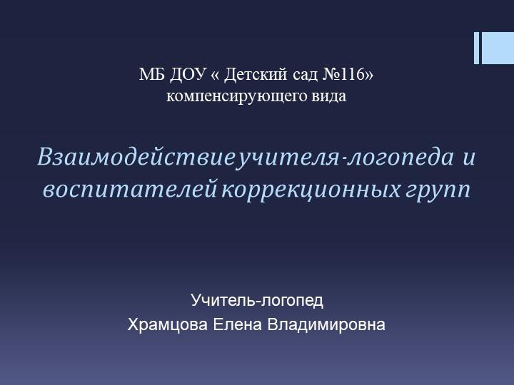 МБ ДОУ « Детский сад №116» компенсирующего вида Взаимодействие учителя-...