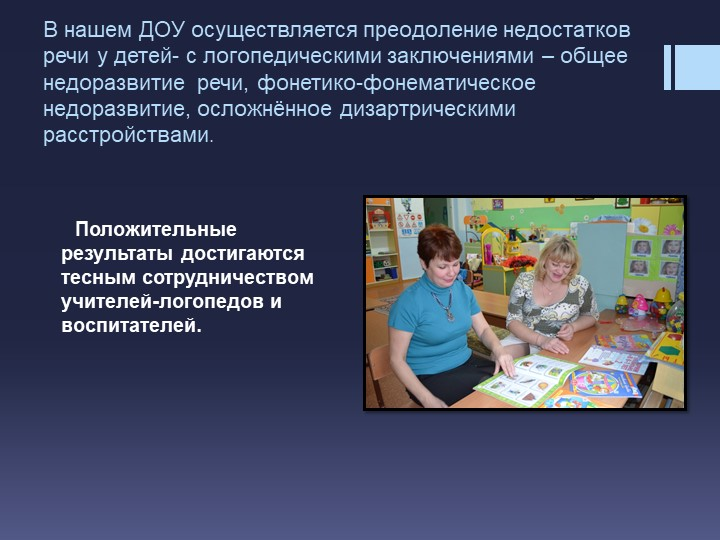 В нашем ДОУ осуществляется преодоление недостатков речи у детей- с логопедич...