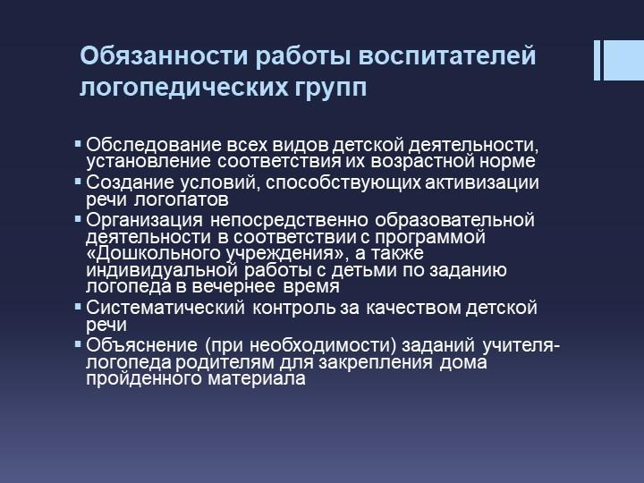 Обязанности работы воспитателей логопедических группОбследование всех видов д...