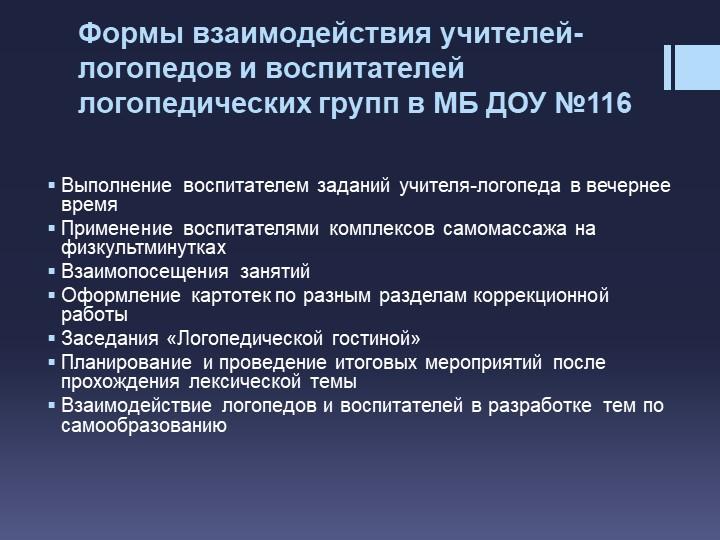 Формы взаимодействия учителей-логопедов и воспитателей логопедических групп в...