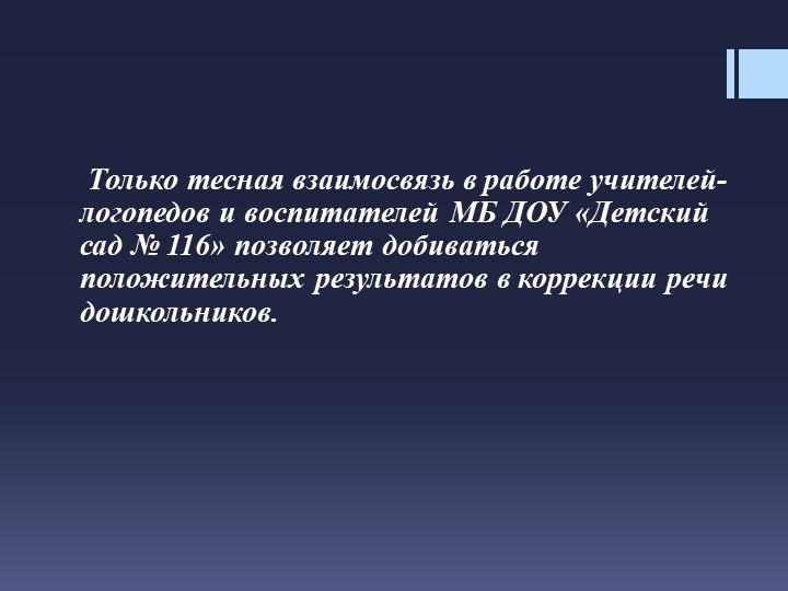 Только тесная взаимосвязь в работе учителей-логопедов и воспитателей МБ ДО...