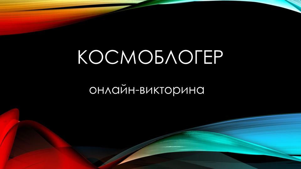 Космоблогеронлайн-викторина