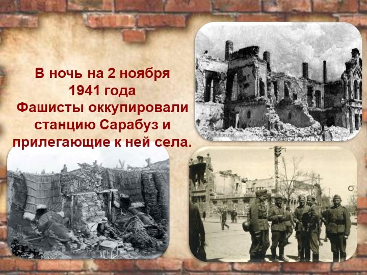 В ночь на 2 ноября 1941 года Фашисты оккупировали станцию Сарабуз и прилега...
