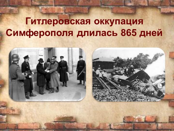 .Гитлеровская оккупация Симферополя длилась 865 дней
