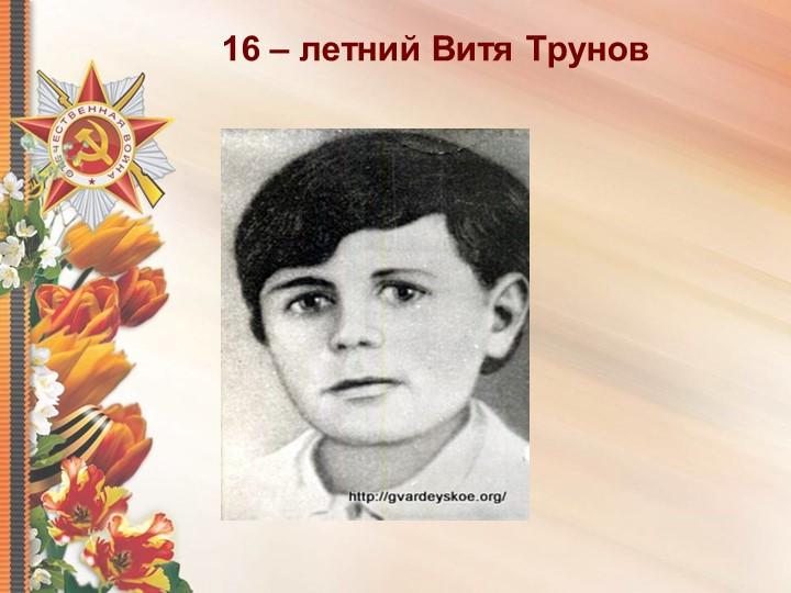 16 – летний Витя Трунов