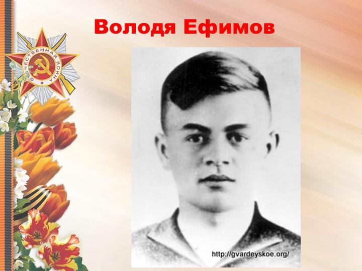Володя Ефимов