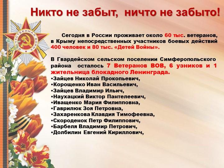 Никто не забыт,  ничто не забыто!Сегодня в России проживает около 60 тыс. вет...