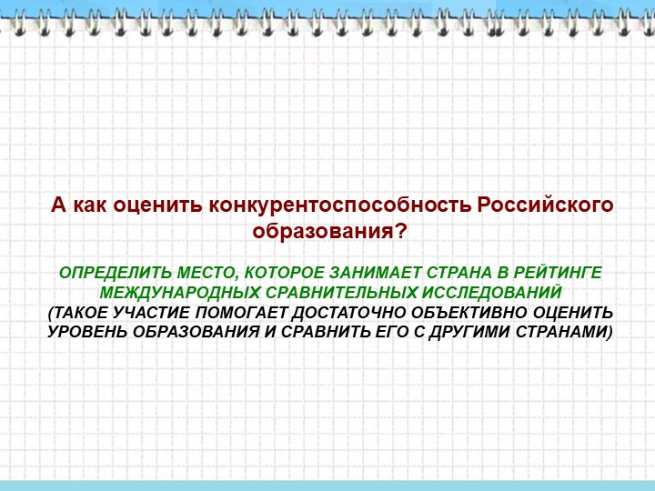 А как оценить конкурентоспособность Российского образования?ОПРЕДЕЛИТЬ МЕ...