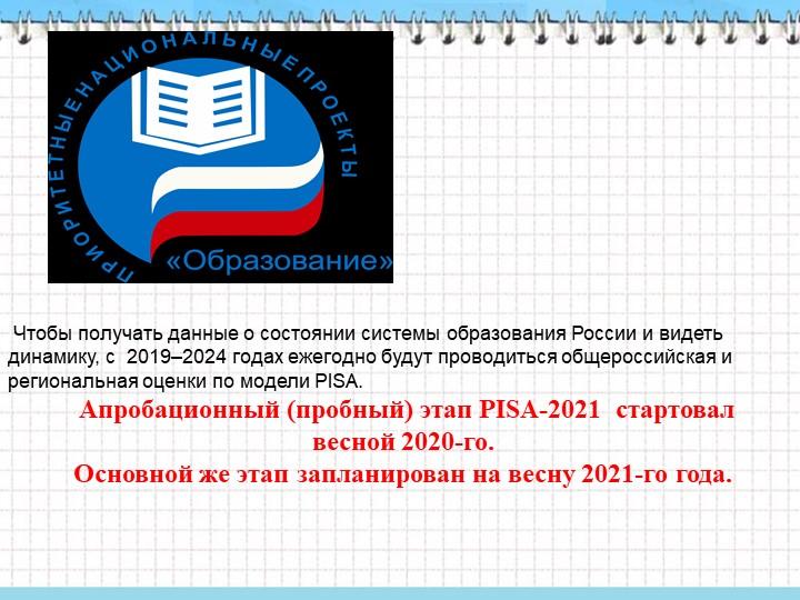 Чтобы получать данные о состоянии системы образования России и видеть дина...