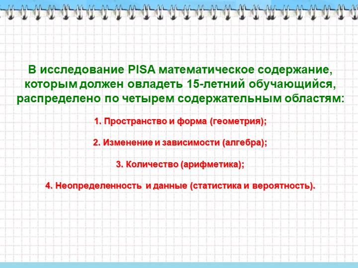 В исследование PISA математическое содержание, которым должен овладеть 15-ле...