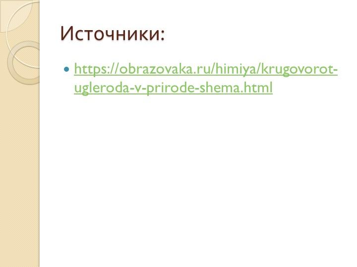 Источники:https://obrazovaka.ru/himiya/krugovorot-ugleroda-v-prirode-shema.html
