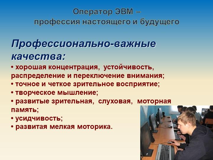Оператор ЭВМ – профессия настоящего и будущегоПрофессионально-важные качеств...