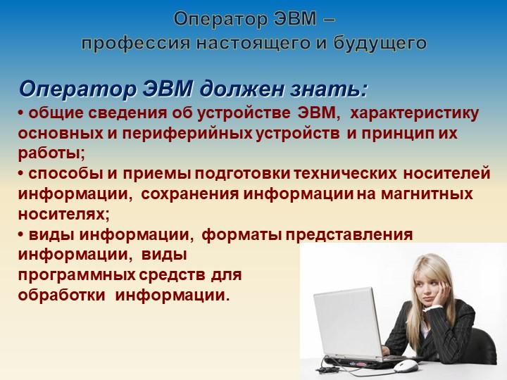 Оператор ЭВМ – профессия настоящего и будущегоОператор ЭВМ должен знать:• о...