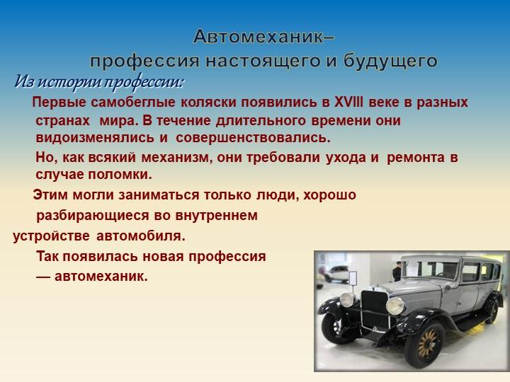 Из истории профессии:      Первые самобеглые коляски появились в XVIII веке...