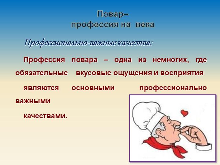 Профессионально-важные качества:Профессия повара – одна из немногих, где обя...
