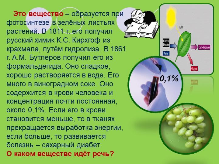 Это вещество – образуется при фотосинтезе в зелёных листьях растений. В 1...