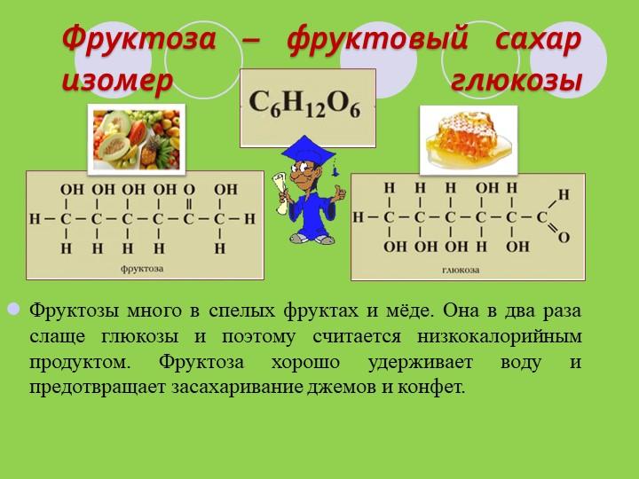 Фруктоза – фруктовый сахаризомер глюкозы            Фруктозы много в...
