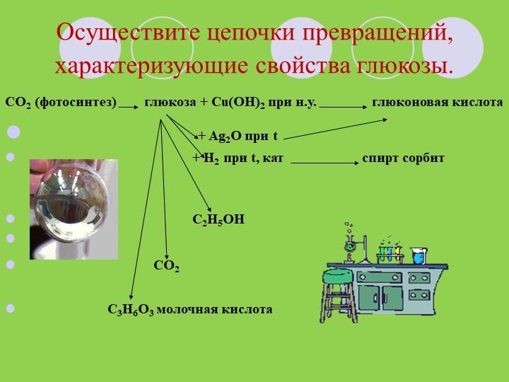 Осуществите цепочки превращений, характеризующие свойства глюкозы. CO2 (фотос...