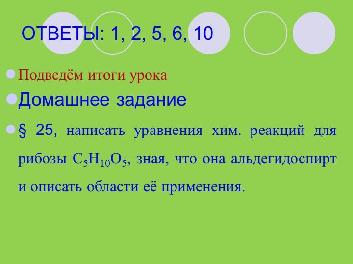 ОТВЕТЫ: 1, 2, 5, 6, 10Подведём итоги урока Домашнее задание§ 25, написать у...