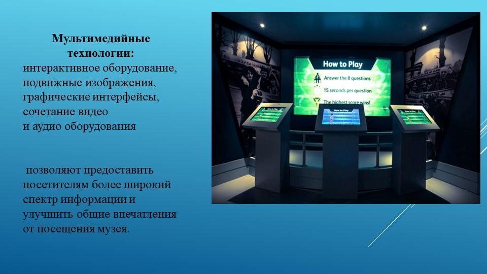 Мультимедийные технологии: интерактивное оборудование, подвижные изображени...