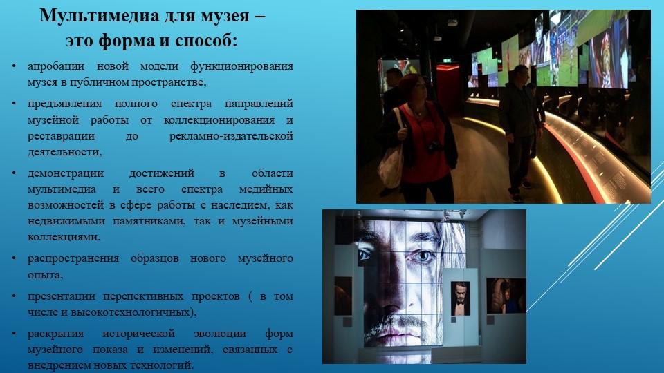 Мультимедиа для музея –                  это форма и способ: апробации новой...