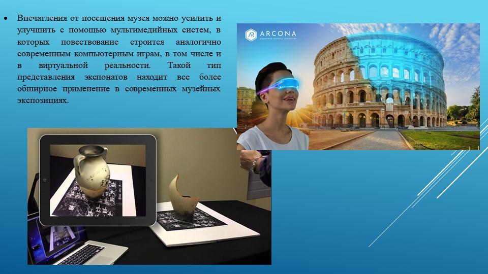 Впечатления от посещения музея можно усилить и улучшить с помощью мультимедий...