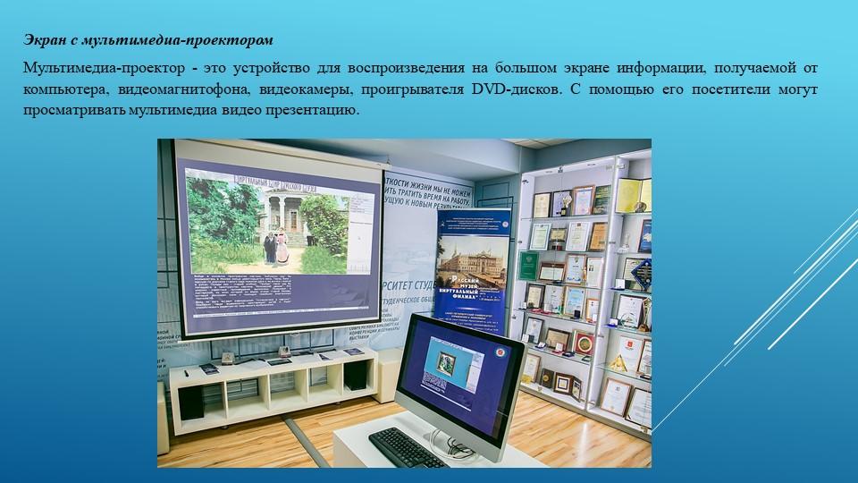 Экран с мультимедиа-проектором Мультимедиа-проектор - это устройство для вос...