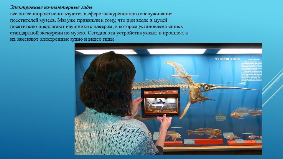 Электронные компьютерные гиды все более широко используются в сфере экскурси...