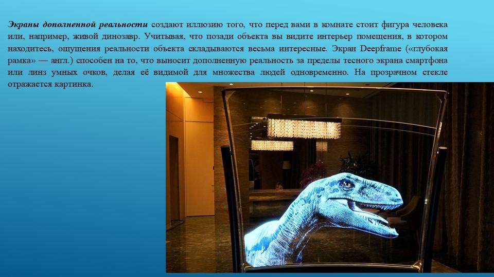 Экраны дополненной реальности создают иллюзию того, что перед вами в комнате...