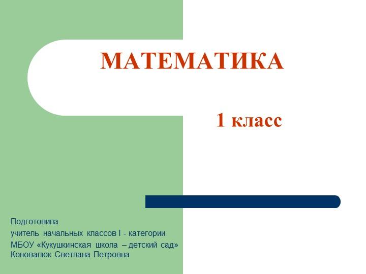 Подготовила учитель начальных классов I - категорииМБОУ «Кукушкинская школа...