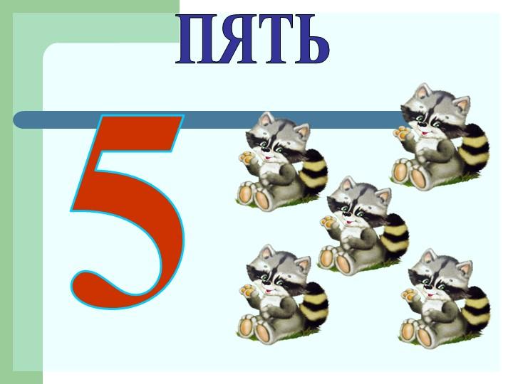ПЯТЬ5
