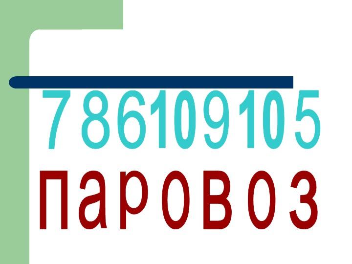 781095610пвозаро