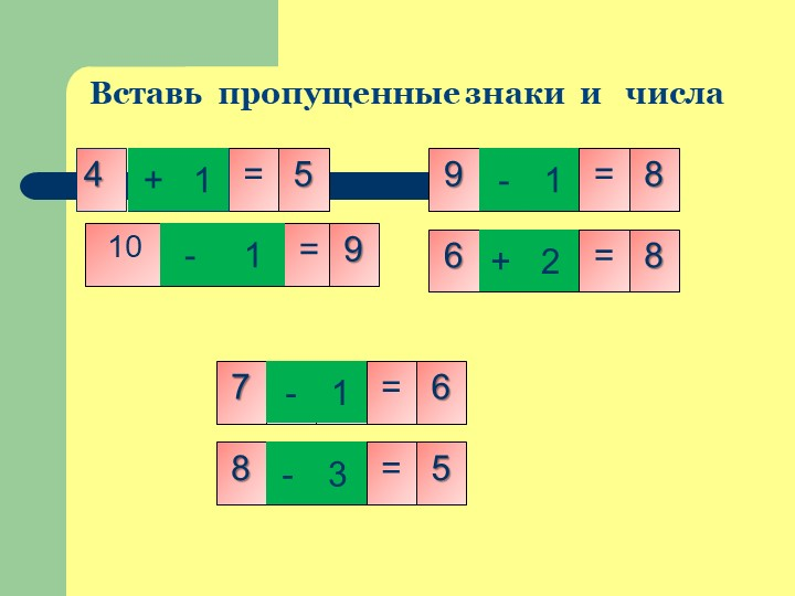 Вставь  пропущенные знаки  и   числа10=54=99=86=87=68...