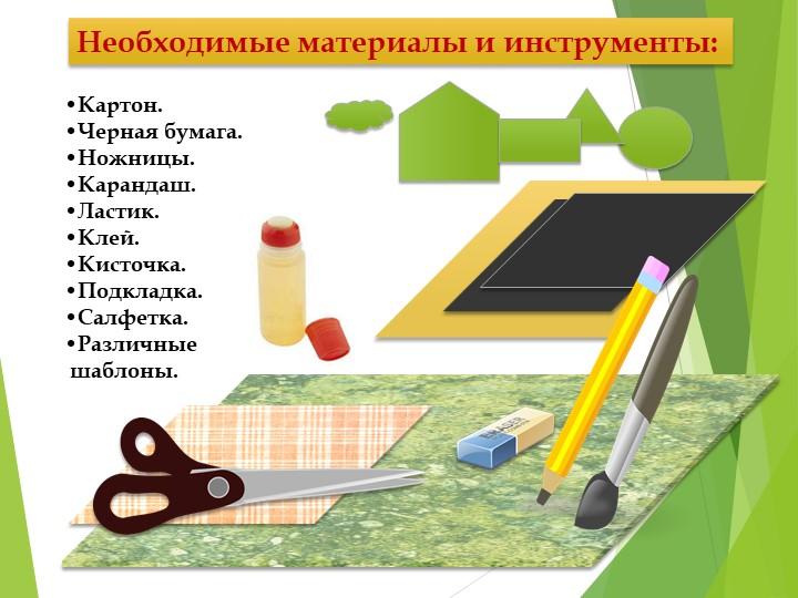 Необходимые материалы и инструменты:Картон.Черная бумага.Ножницы.Карандаш....
