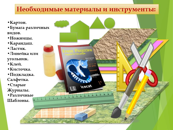 Необходимые материалы и инструменты:Картон.Бумага различных видов.Ножницы....