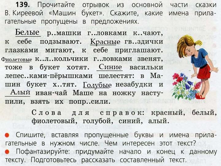 Работа с учебником стр. 80  упр. 139Белые Красные Голубые Фиолетовые Синие Алый