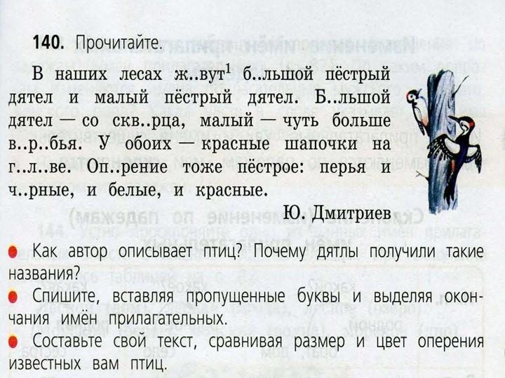 Работа с учебникомстр. 81 упр.140