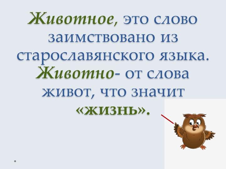Животное, это слово заимствовано из старославянского языка.Животно- от слова...