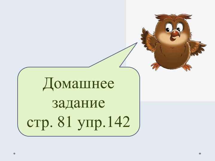 Домашнее задание стр. 81 упр.142