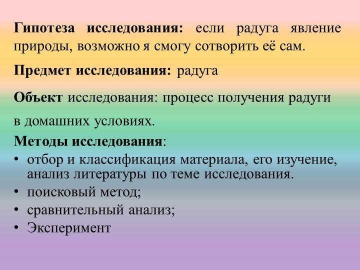 Гипотеза исследования: если радуга явление природы, возможно я смогу сотворит...