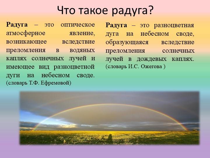 Что такое радуга? Радуга – это оптическое атмосферное явление, возникающее вс...