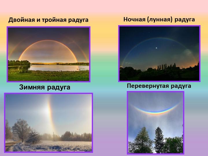 Ночная (лунная) радугаПеревернутая радуга