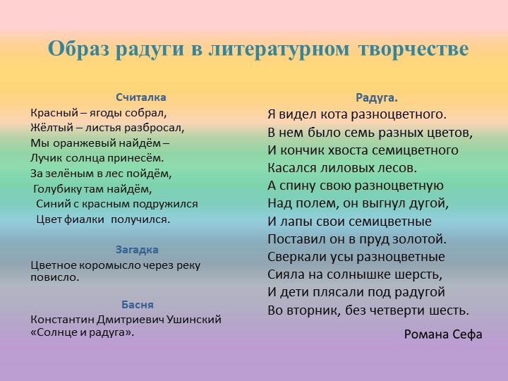 Образ радуги в литературном творчестве    Считалка Красный – ягоды собрал,Ж...