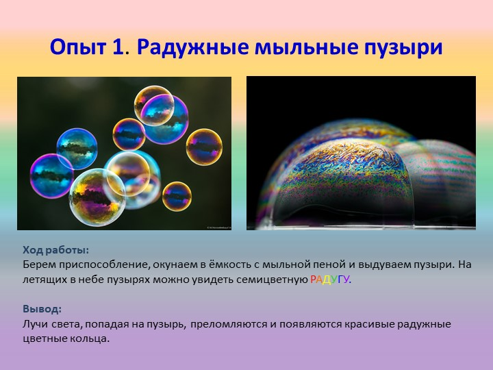 Опыт 1. Радужные мыльные пузыриХод работы: Берем приспособление, окунаем в ё...