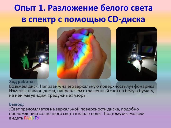 Опыт 1. Разложение белого света в спектр с помощью СD-диска  Ход работы: В...