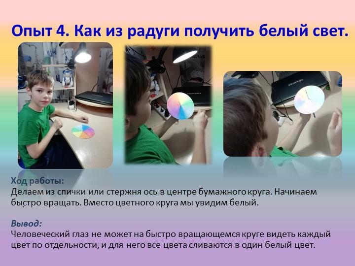 Опыт 4. Как из радуги получить белый свет.  .Ход работы: Делаем из спички...