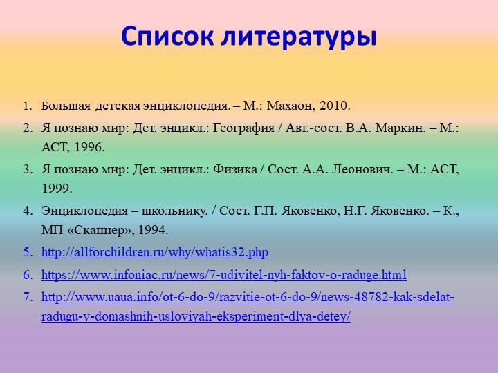 Большая детская энциклопедия. – М.: Махаон, 2010.Я познаю мир: Дет. энцикл.:...